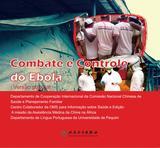阻击埃博拉(大众版)(葡萄牙文版)