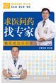 求医问药找专家——糖尿病知识问答
