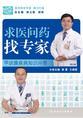 求医问药找专家——甲状腺疾病知识问答