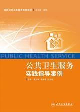 公共卫生服务实践指导案例