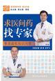 求医问药找专家——骨质疏松知识问答