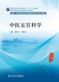 中医五官科学
