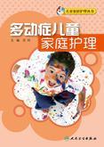 多动症儿童家庭护理