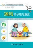 老年常见疾病的社区和家庭护理与康复丛书——痛风的护理与康复