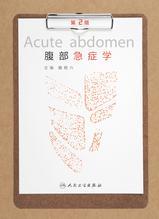 腹部急症学(第2版)