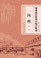 湖南省中医单方验方精选·内科中册