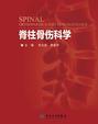 脊柱骨伤科学