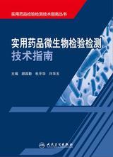实用药品微生物检验检测技术指南