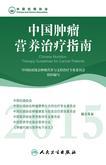 中国肿瘤营养治疗指南
