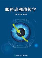 眼科表观遗传学