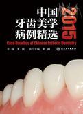 中国牙齿美学病例精选2015