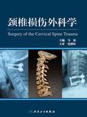 颈椎损伤外科学