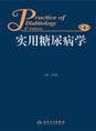 实用糖尿病学(第4版)