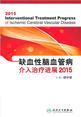 缺血性脑血管病介入治疗进展2015
