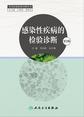 感染性疾病的检验诊断(第2版)