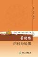 现代著名老中医名著重刊丛书第十一辑·董德懋内科经验集