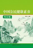 中国公民健康素养短信版