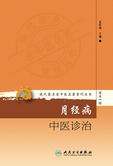 现代著名老中医名著重刊丛书第十一辑·月经病中医诊治