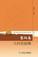 现代著名老中医名著重刊丛书第十一辑·黎炳南儿科经验集