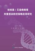 结核菌/艾滋病病毒双重感染防控策略应用研究