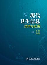 现代卫生信息技术与应用