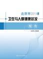 2014年度北京市卫生与人群健康状况报告