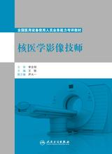 核医学影像技师