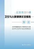 2014年度北京市卫生与人群健康状况报告解读
