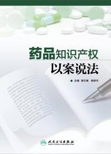 药品知识产权以案说法