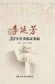 李延芳50年针灸临证集验