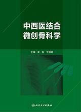 中西医结合微创骨科学