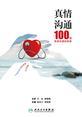 真情沟通——100篇医患沟通的故事