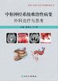 中枢神经系统难治性病变外科治疗与思考