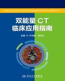 双能量CT临床应用指南