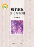 癌干细胞理论与应用