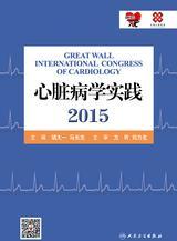 心脏病学实践2015
