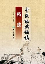 中医经典诵读精选