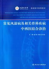 常见风湿病及相关骨科疾病中西医结合诊治