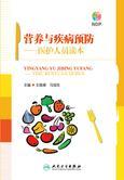 营养与疾病预防——医护人员读本