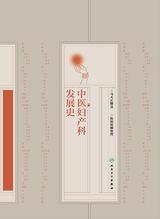 中医妇产科发展史