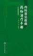 内科常见疾病药物治疗手册(住院医师版)
