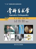 骨科手术学:下册
