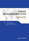 全球基金耐多药结核病控制项目在中国:成就与经验