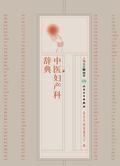 中医妇产科辞典