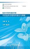 临床中药学科服务手册:中药临床合理用药理论与策略