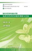 临床中药学科服务手册:临床中药师药学服务策略与实践
