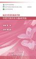 临床中药学科服务手册:中药不良反应与警戒实践