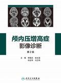 颅内压增高症影像诊断(第2版)