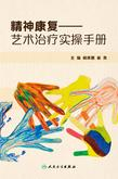 精神康复——艺术治疗实操手册