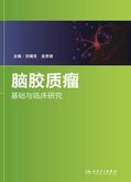 脑胶质瘤基础与临床研究